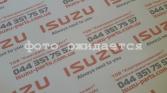 8980284167 Заслонка дроссельная 4НК1 Евро-4 NPR-75/NQR-90/FSR-90
