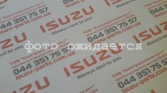 8971085500 Болт стяжной передней рессоры NQR-71/75 L=95